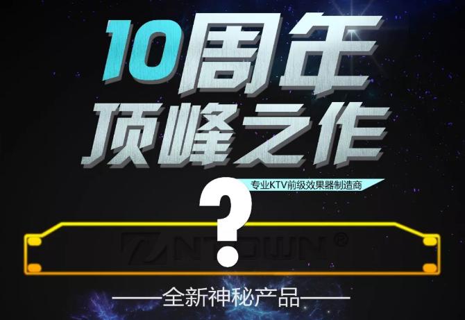 【唐成电子十周年顶峰之作来啦!】究竟是何方神器,在广州展现场引起一阵旋风!
