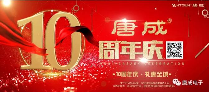 【唐成电子十周年庆】十年钜惠,IPHONE X 、华为P20,奖品不限量,满额即送送送!!
